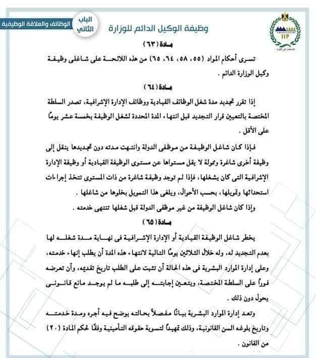 25 - اللائحة التنفيذية لقانون الخدمة المدنية الصادره بقرار رئيس مجلس الوزراء رقم 1216 لسنة 2017