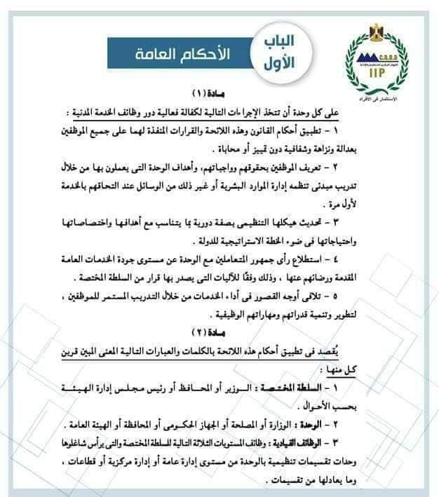 3 3 - اللائحة التنفيذية لقانون الخدمة المدنية الصادره بقرار رئيس مجلس الوزراء رقم 1216 لسنة 2017