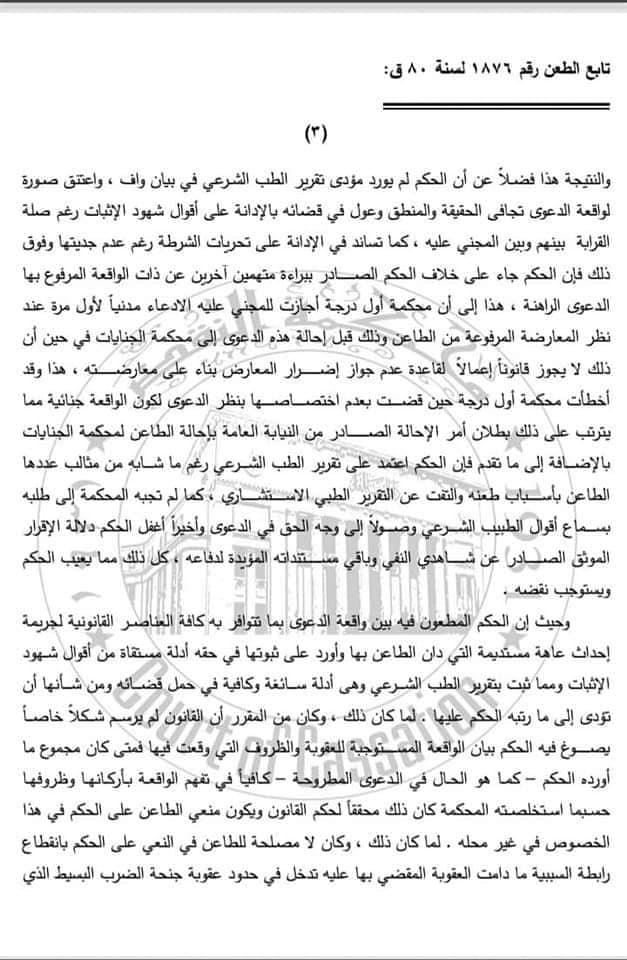 3 4 - حكم النقض الجنائي رقم 1876 لسنة 80 ق الصادر بتاريخ 24 / 12 / 2016