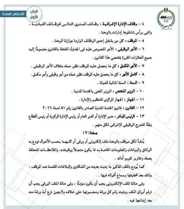 4 2 - اللائحة التنفيذية لقانون الخدمة المدنية الصادره بقرار رئيس مجلس الوزراء رقم 1216 لسنة 2017