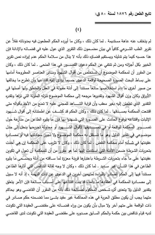 4 3 - حكم النقض الجنائي رقم 1876 لسنة 80 ق الصادر بتاريخ 24 / 12 / 2016