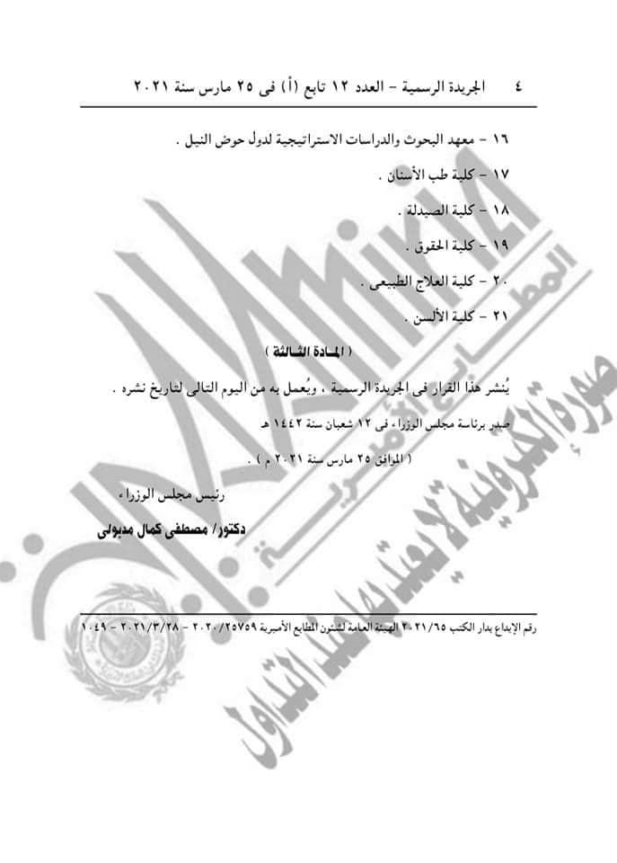 4 8 - قرار رئيس مجلس الوزراء رقم 586 لسنة 2021 بتعديل بعض أحكام اللائحة التنفيذية لقانون تنظيم الجامعات