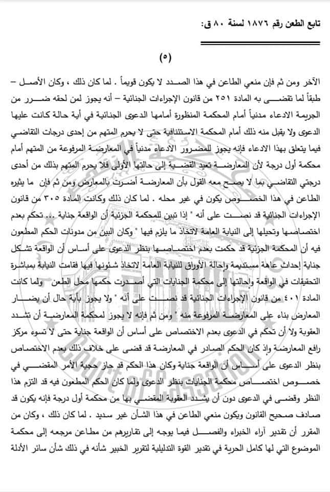 5 2 - حكم النقض الجنائي رقم 1876 لسنة 80 ق الصادر بتاريخ 24 / 12 / 2016