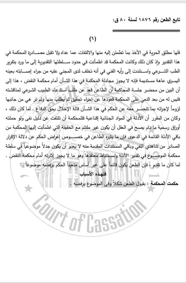 6 2 - حكم النقض الجنائي رقم 1876 لسنة 80 ق الصادر بتاريخ 24 / 12 / 2016