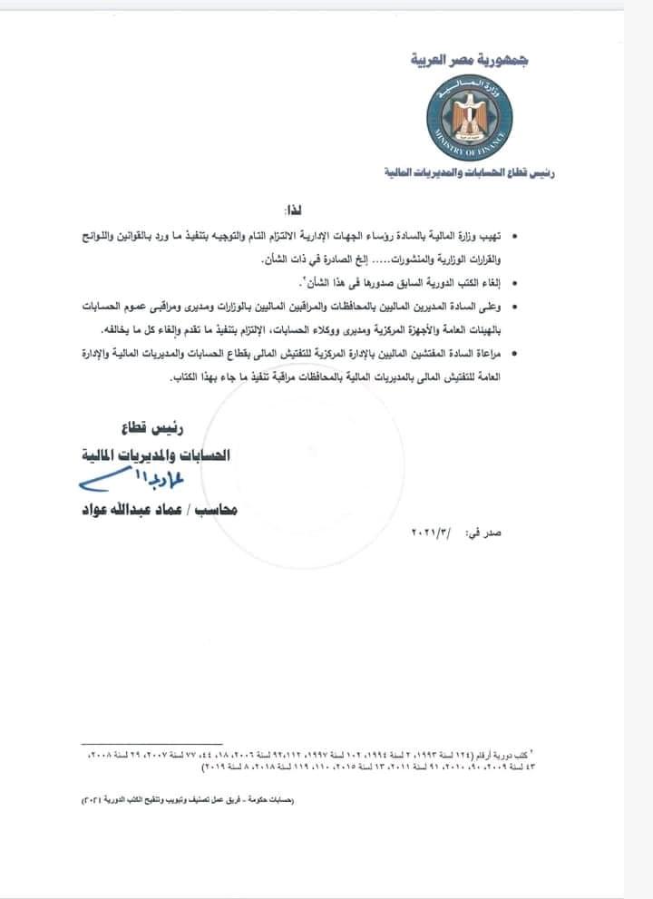 6 3 - كتاب دورى وزارة المالية رقم 42 لسنة 2021 بشأن الاعتمادات المستندية
