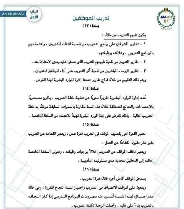 8 1 - اللائحة التنفيذية لقانون الخدمة المدنية الصادره بقرار رئيس مجلس الوزراء رقم 1216 لسنة 2017
