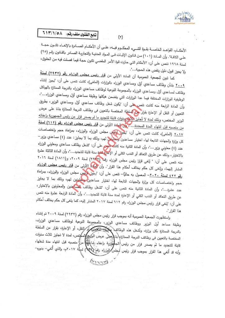 alamiria 67 2 724x1024 - بشأن طلب إبداء الرأى القانوني في كيفية تنفيذ الحكم الصادر عن محكمة القضاء الإداري في الدعوى رقم (37992) لسنة 65 ق،