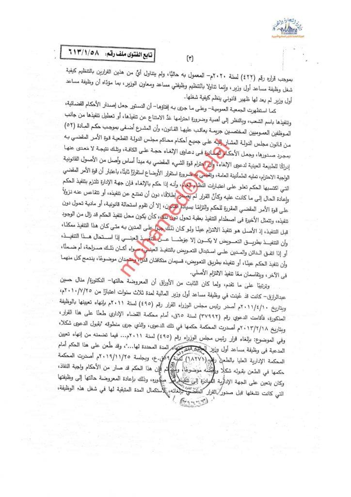 alamiria 67 3 724x1024 - بشأن طلب إبداء الرأى القانوني في كيفية تنفيذ الحكم الصادر عن محكمة القضاء الإداري في الدعوى رقم (37992) لسنة 65 ق،