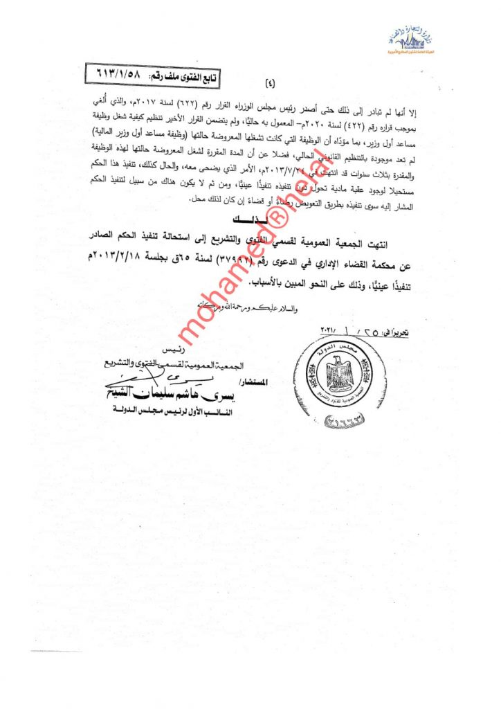 alamiria 67 4 724x1024 - بشأن طلب إبداء الرأى القانوني في كيفية تنفيذ الحكم الصادر عن محكمة القضاء الإداري في الدعوى رقم (37992) لسنة 65 ق،