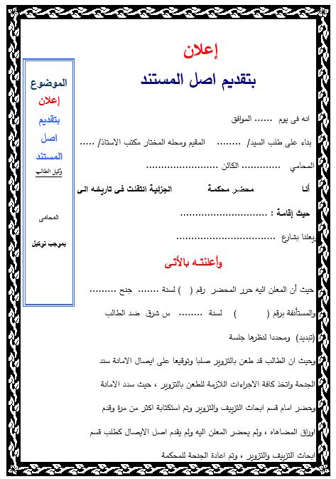 image 7 - صيغة إعلان بتقديم اصل المستند