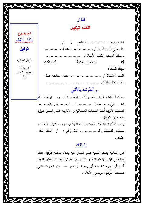 image 8 - صيغة انذار الغــاء توكيـل