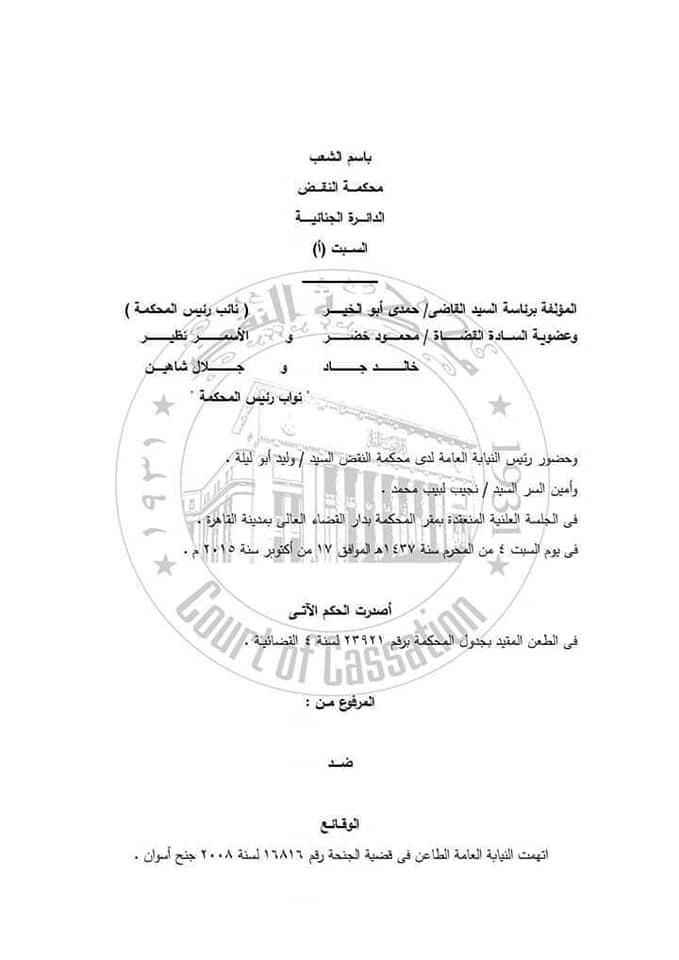 1 4 - حكم محكمة النقض الجنائى رقم 23921 لسنة 4 ق بشأن قضايا جنح سرقة الكهرباء