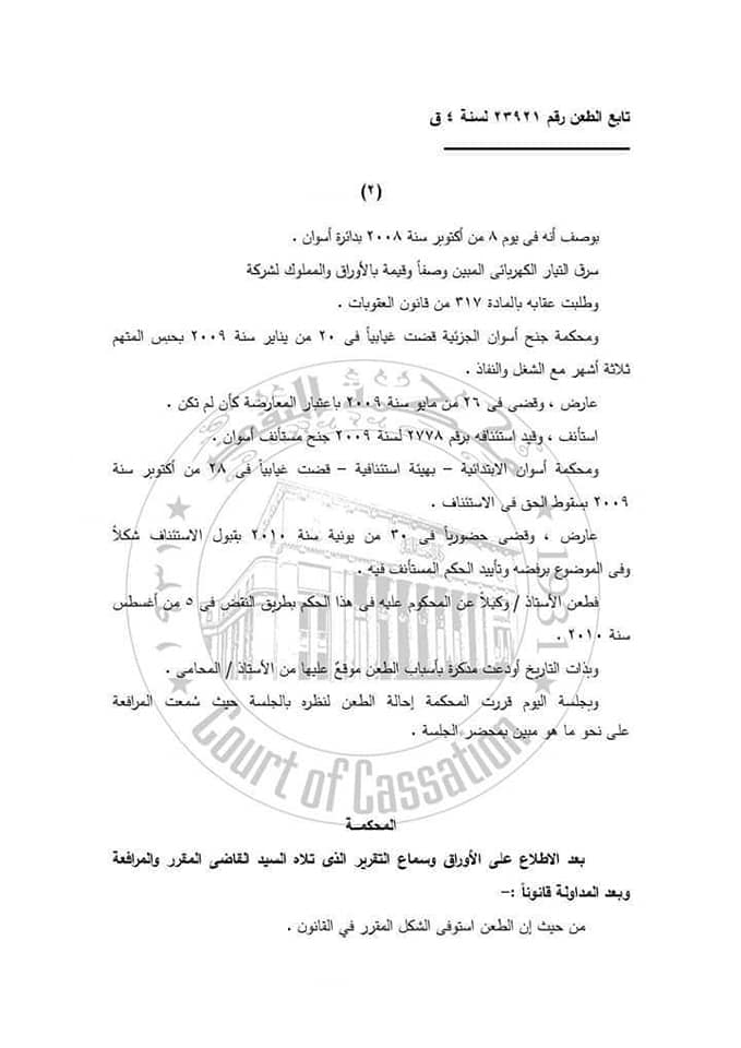 2 4 - حكم محكمة النقض الجنائى رقم 23921 لسنة 4 ق بشأن قضايا جنح سرقة الكهرباء