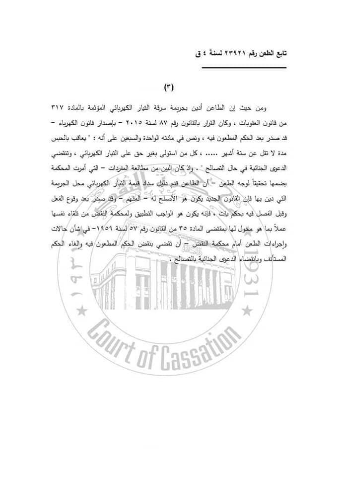 3 3 - حكم محكمة النقض الجنائى رقم 23921 لسنة 4 ق بشأن قضايا جنح سرقة الكهرباء