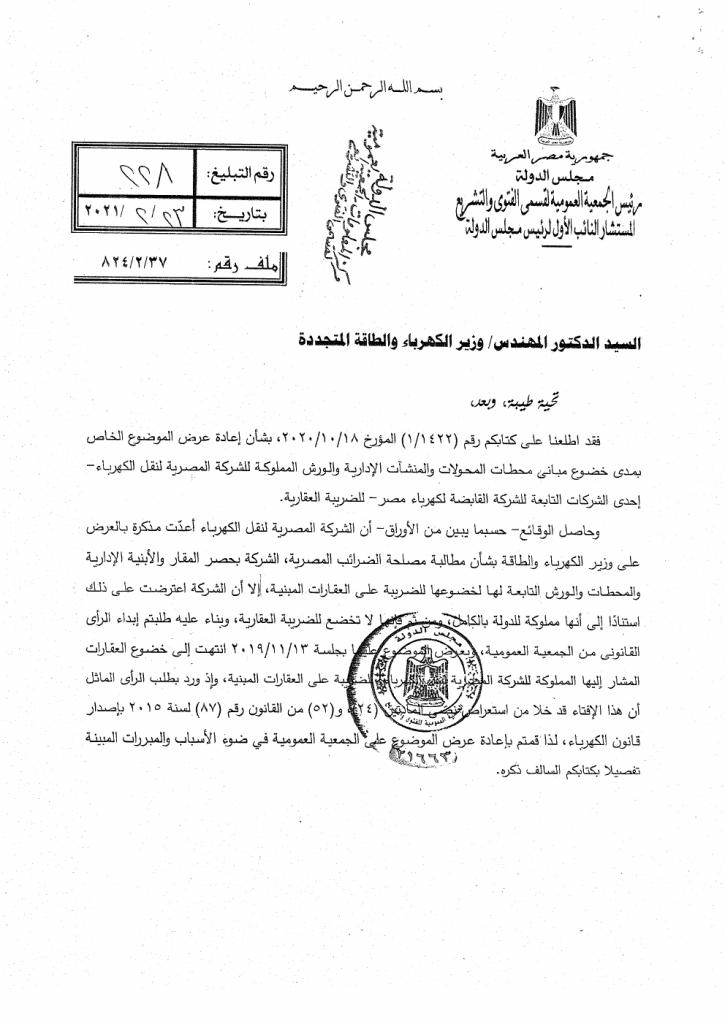 image 58 725x1024 - إخضاع منشآت الشركة القابضة لكهرباء مصر إلى الضريبة على العقارات المبنية