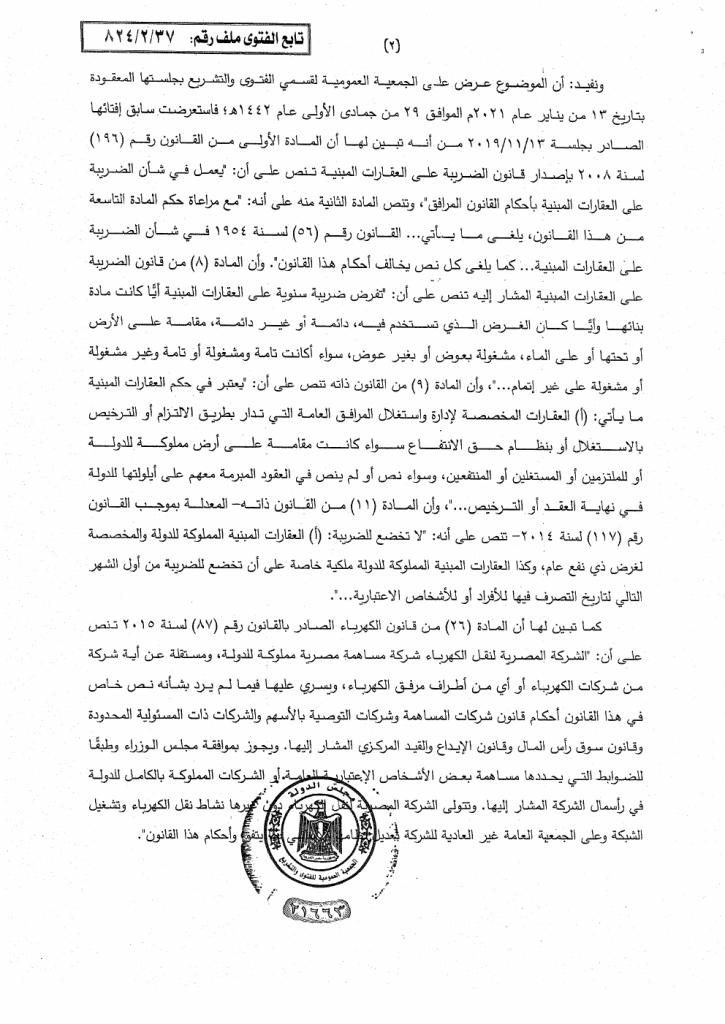 image 59 725x1024 - إخضاع منشآت الشركة القابضة لكهرباء مصر إلى الضريبة على العقارات المبنية