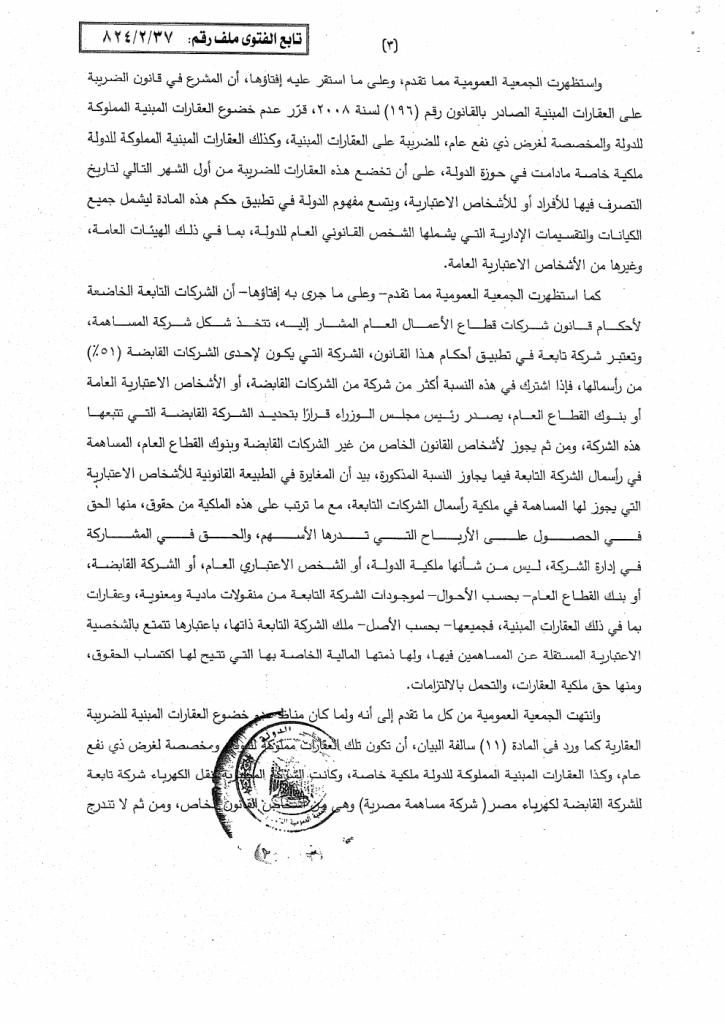 image 60 725x1024 - إخضاع منشآت الشركة القابضة لكهرباء مصر إلى الضريبة على العقارات المبنية
