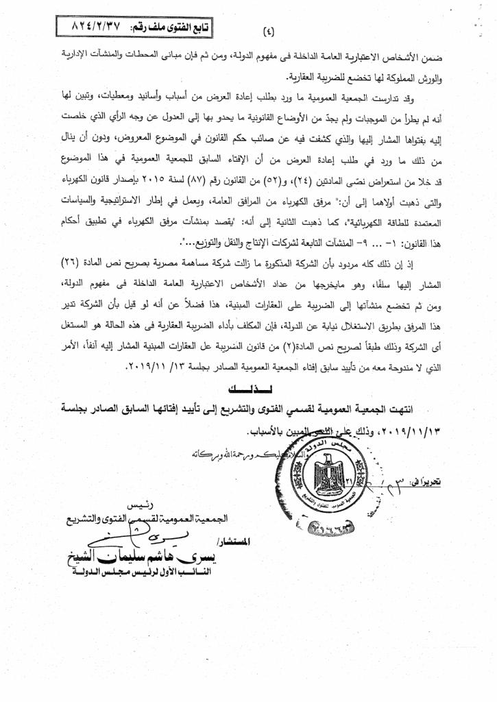image 61 725x1024 - إخضاع منشآت الشركة القابضة لكهرباء مصر إلى الضريبة على العقارات المبنية